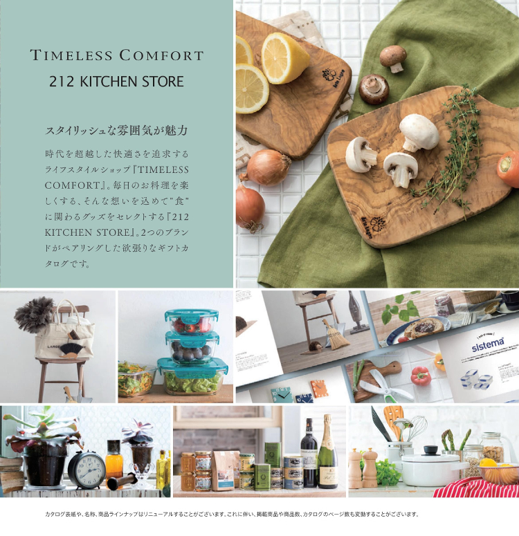 TIMELESS COMFORT 212KITCHEN STORE [フェイバリット]