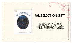 JAL SELECTION GIFT